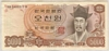 [Korea, South 5,000 Won]