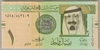 [Saudi Arabia 1 Riyal Pick:P-31d]